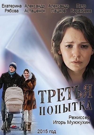 Полнометражный фильм русские жены изменяют мужьям